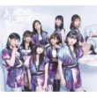 Juice=Juice#2 -!Una mas!-(2CD)
