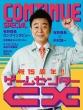CONTINUE SPECIAL ゲームセンターCX