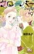 クローバー Trefle 9 マーガレットコミックス