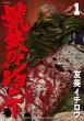 號鉄のジョニー 1 Spコミックス リイドカフェコミックス