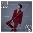 Souzou [Standard Edition] (CD)