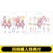 《同時購入特典付き》 ベストアルバム1 & ベストアルバム2 <TVアニメ/データカードダス『アイカツスターズ!』>