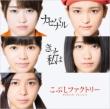 きっと私は / ナセバナル 【初回生産限定盤B】(+DVD)