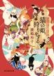 猫の姫、狩りをする 妖怪の子預かります 6 創元推理文庫