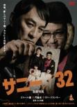 Sunny/32