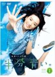 Renzoku Tv Shousetsu Hanbun.Aoi.Kanzen Ban Dvd Box 1