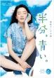 Renzoku Tv Shousetsu Hanbun.Aoi.Kanzen Ban Dvd Box 3