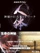 NHKスペシャル人体 -神秘の巨大ネットワーク-第4巻 第6集 生命誕生見えた!母と子ミクロの会話: 第7集 健康長寿究極の挑戦