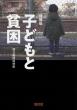 増補版 子どもと貧困 朝日文庫
