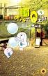 新オバケのQ太郎 4 てんとう虫コミックス