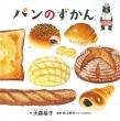 パンのずかん コドモエのえほん