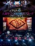 和楽器バンド 大新年会2018 横浜アリーナ 〜明日への航海〜【初回生産限定盤】(2Blu-ray+2CD)