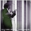 ALL TIME BEST 【豪華盤】 (2CD)