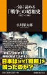 一気に読める「戦争」の昭和史 1937〜1945 扶桑社新書