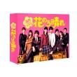 花のち晴れ〜花男Next Season〜 DVD-BOX