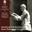 チャイコフスキー:交響曲第6番『悲愴』(1951)、ベートーヴェン:レオノーレ序曲第2番(1949)ヴィルヘルム・フルトヴェングラー&ベルリン・フィル(平林直哉復刻)
