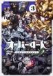 オーバーロード 公式コミックアラカルト 3 カドカワコミックスAエース
