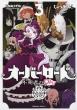 オーバーロード 不死者のOh! 3 カドカワコミックスAエース
