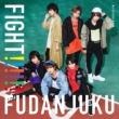風ァイト!!!!!! 【初回限定盤A】(CD+DVD)
