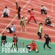 風ァイト!!!!!! 【初回限定盤B】(CD+フォトブック)