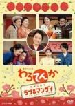 『わろてんか スピンオフ ラブ&マンザイ LOVE and MANZAI』【DVD】