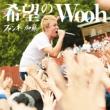希望のWooh 【初回限定盤】(+DVD)
