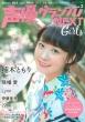 声優グランプリNEXT Girls Vol.2 主婦の友ヒットシリーズ