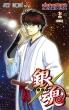 銀魂 -ぎんたま-74 ジャンプコミックス