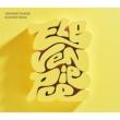 ELEVEN PIECE 【初回生産限定盤】(+DVD)