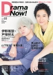 Drama Now! vol.3 扶桑社ムック
