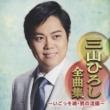 三山ひろし全曲集 〜いごっそ魂・男の流儀〜