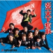 炎・天下奪取 【初回限定盤A】(CD+DVD)