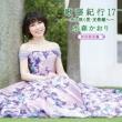 歌謡紀行17 〜水に咲く花・支笏湖へ〜 【初回限定盤】(+DVD)