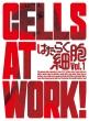 はたらく細胞 1 【完全生産限定版】