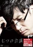 七つの会議 DVD(新価格)