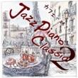 カフェで聴きたい Jazz Piano Classic 2