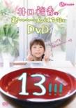 井口裕香のむ〜〜〜ん ⊂(^ω^)⊃ DVD じゅうさん