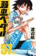 弱虫ペダル 57 少年チャンピオン・コミックス