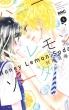 ハニーレモンソーダ 8 りぼんマスコットコミックス