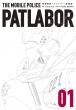愛蔵版 機動警察パトレイバー 1 少年サンデーコミックススペシャル
