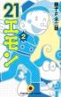 21エモン 2 てんとう虫コミックス