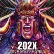 202X 【完全数量限定盤】(「202X」バーチャル3Dフィギュア付])