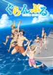 ぐらんぶる DVD 4