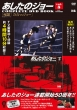 あしたのジョー COMPLETE DVD BOOK Vol.5