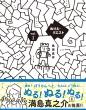 ぬりえ・クエスト vol.1