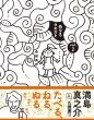 ぬりえ・クエスト vol.2