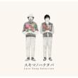 スキマノハナタバ 〜Love Song Selection〜 【初回限定盤】(+DVD)