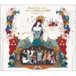 谷山浩子コンサート 〜デビュー45周年大収穫祭〜 【初回盤】(3CD+DVD)