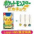 ポケットモンスター Let' s Go!ピカチュウ【Loppi・HMV限定特典メタルチャームセット付き】