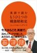 英語で読むもうひとつの戦後昭和史